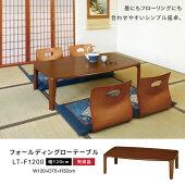 フォールディングローテーブル