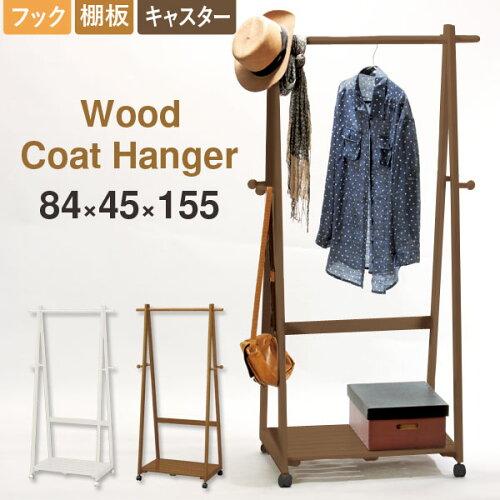 弘益 木製コートハンガー 棚付 ブラウン (ホワイトウォッシュ) WH-830