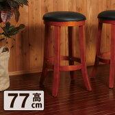 カウンターチェアー 木製 カウンタースツール 高さ77cm WKC-77 【05P28Apr17】