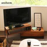 置き場所を選ばない伸縮タイプ anthem [アンセム] TVボード ANK-2392BR テレビ台 TV台 テレビボード
