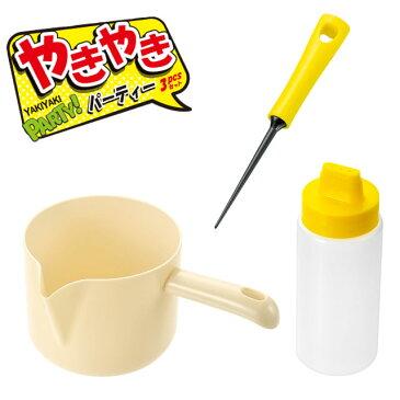 やきやきパーティ 3点セット 粉つぎ マヨデコ たこ焼きピック YP-3P 【ラッキーシール対応】