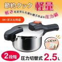 パール金属 NEW軽量単層 片手圧力鍋 2.5L H-5434(単品) 4合炊き IH対応(ガス火OK)
