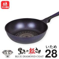 フライパン 中華鍋 ダイヤモンドコート ガス火専用 驚きの軽さ いため鍋 28cm HB-20…