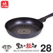 パール金属 ブルーダイヤモンドコートフライパン