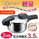 パール金属 NEW軽量単層 片手圧力鍋 3.5L H-5435(単品) 5合炊き IH対応(ガス火OK)