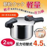 パール金属 NEW軽量単層 片手圧力鍋 4.5L H-5436(単品) 7合炊き IH対応(ガス火OK)