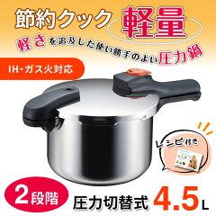 圧力鍋 4.5L 7号炊き パール金属 節約クック ステンレス製 圧力切替式 片手圧力鍋 H5436圧力鍋 ...