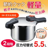 パール金属 NEW軽量単層 片手圧力鍋 5.5L H-5437(単品) 8合炊き IH対応(ガス火OK)