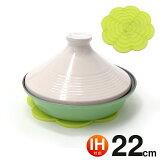 IH対応 タジン鍋 22cm T-2202 テフロン加工 シリコンマット・レシピ付き ラジーズ タジン 鍋