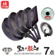フライパン ダイヤモンド フルセット ダイヤモンドコートフライパン パール金属
