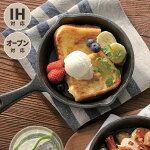 IH対応スキレット15cmオーブン対応直火対応フライパン鋳物レシピ【10P06aug16】