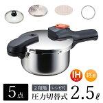 片手圧力鍋圧力鍋セット初心者にもおすすめ2.5リットル4号炊きあつりょくなべ鍋時短節約