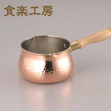 食楽工房 銅製 ミルクパン CNE309 700ml 鍋 牛乳 日本製 【ラッキーシール対応】