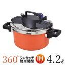パール金属 圧力鍋 4.2L IH対応 内面ふっ素加工 ワン...