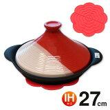 タジン鍋 IH対応 ガスOK 27cm T-2711 無水鍋 鉄鋳物製 波型プレート シリコンマット レシピ付き ラジーズ(橘)
