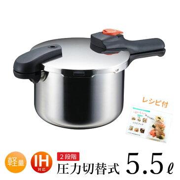 圧力鍋 5.5L 片手圧力鍋 5.5L 8合炊き IH対応 ガス火OK H5437 レシピ本付 おすすめ パール金属 節約クック 軽量単層 ステンレス製圧力切替式 送料無料