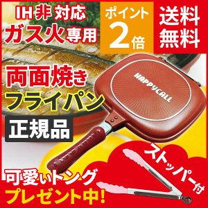ハッピーコールホットクッカーグルメパン ガス火専用 正規品 両面焼きフライパンハッピーコール...
