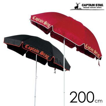 CAPTAIN STAG[キャプテンスタッグ] ユーロクラシック パラソル 200cm(ワイン・ブラック) M-1539・M-1540 【ラッキーシール対応】