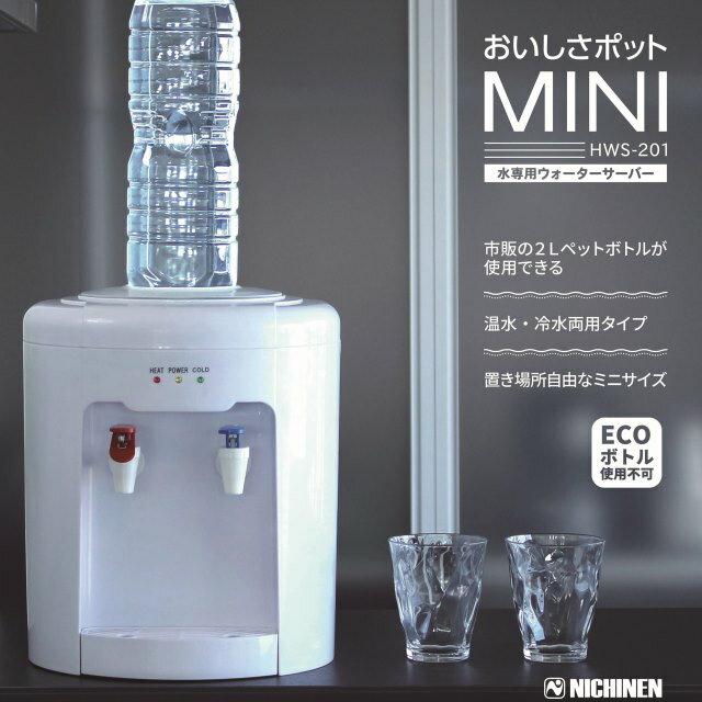 【新製品】ウォーターサーバー 2Lペットボトル専...の商品画像