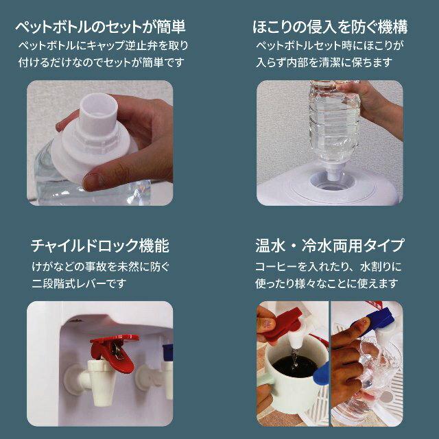 【新製品】ウォーターサーバー 2Lペットボトル...の紹介画像2