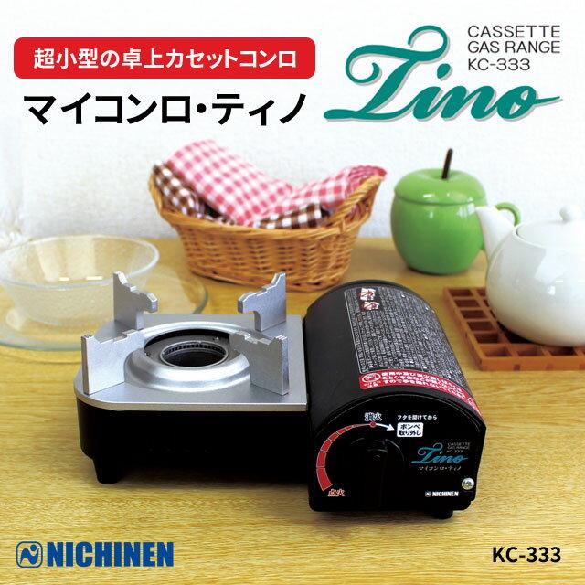 ミニカセットコンロマイコンロ・ティノ小型一人鍋コンパクト省スペース卓上内炎式バーナーKC-333ニチネン