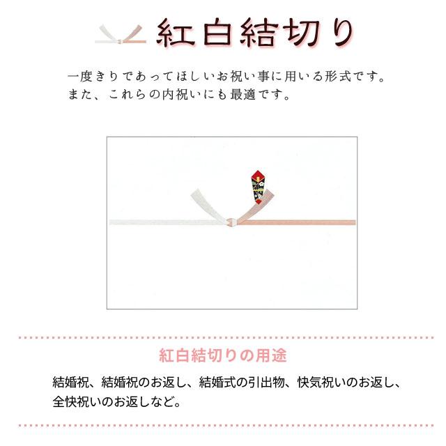 有料 熨斗(のし) 1個分の紹介画像3