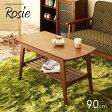 Rosie センターテーブル 幅90cm 82-750 リビングテーブル テーブル ロージー レトロ カフェ sofa 新生活 木製 ウォールナット 【送料無料】北海道・沖縄・離島は除く【05P17feb17】