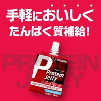 ボディオンBODYONプロテインゼリーヨーグルト風味180gたんぱく質10g置き換えおやつ軽食ダイエットタンパク質アミノ酸女性男性筋トレサポート運動グリシンアラニン