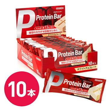 プロテインバー 10本 1箱 ホワイトチョコレート味 たんぱく質13g ボディオン BODYON 置き換え おやつ 軽食 ダイエット タンパク質 アミノ酸 女性 男性 筋トレ サポート 運動 bop