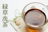 [S]【送料無料】緑草洗茶 3箱セットおまとめ割引5%OFF!