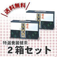[S]【送料無料】特選養麗健茶2箱セット