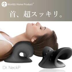 首ストレッチストレッチ器具ストレートネック首こり肩こり首を伸ばす首の疲れ矯正スマホ首枕頸椎首クッション