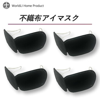 不織布アイマスク4枚入り使い捨てブラック目元マッサージャーカバー対応WorldLIHomeProductLIworld