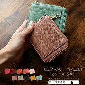 LIZDAYS財布ミニ財布上質な牛革コインケースカードケースレディースメンズ本革さいふサイフL字ファスナー財布コンパクト小さいお財布カードケースキーケースカード入れプレゼントリズデイズ