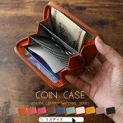 財布ミニ財布上質な牛革コインケースカードケースレディースメンズ本革さいふサイフコンパクト小さいお財布カードケースキーケースカード入れギフトLIZDAYSリズデイズ