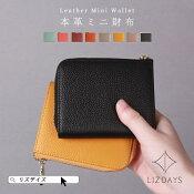 LIZDAYS財布ミニ財布牛革コインケースカードケースレディースメンズ薄型本革さいふサイフL字ファスナー財布コンパクト小さいお財布カードケースキーケースカード入れプレゼントリズデイズ