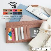 スキミング防止スリム長財布