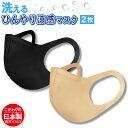 メール便送料無料 日本製 セルヴァン 同色2枚組 洗えるひんやり涼感マスク 夏用マスク  冷感マスク 立体  大人用