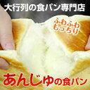 行列のできる兵庫県のパン屋さん「あんじゅ」から卵・添加物不使用!ふんわりモッチモチの天使の食パンを入手!【送料無料】あんじゅの食パン1,5斤×2個*離島へのお届けは別途送料をご請求させていただきます。