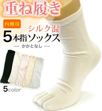 冷え取り靴下シルク混5本指ソックス 重ね履き靴下内側用