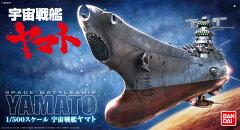 1/500 宇宙戦艦ヤマト