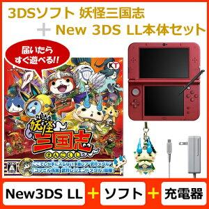 【予約特典付き】【ソフト+New3DS LL本体+充電器】3DS 妖怪三国志 Newニンテンド…
