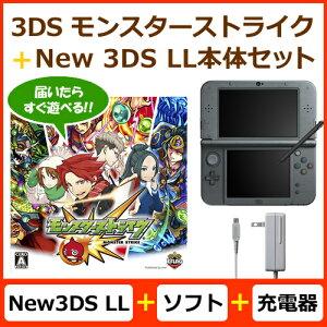 ★届いたらすぐ遊べる!New 3DS LLを含む3点セット★<予約/12月17日発売予定>【ソフト+本体...