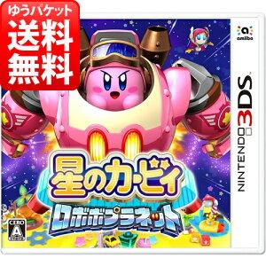 【新品】3DS 星のカービィ ロボボプラネット 【カービー】【ゆうパケットなら送料無料】【ゆう…