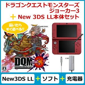 【ソフト+本体+充電器】3DS ドラゴンクエストモンスターズ ジョーカー3 Newニンテンドー…
