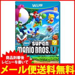 12月8日発売!商品到着後レビューを書いて、メール便送料無料!Wii U New スーパーマリオブラザ...