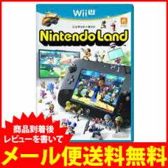 12月8日発売!レビューを書いて、メール便送料無料!Wii U NintendoLand【ニンテンドー ランド 】
