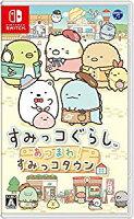 【新品】Nintendo Switch すみっコぐらし あつまれ!すみっコタウン スイッチ専用ソフト【日本コロムビア】