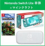 ※後払い不可【3点セット】携帯専用Nintendo Switch Lite 本体+マインクラフトセット![本体]+[ソフト]+[キャリングケース]※後払い不可