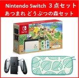 【3点セット】Nintendo Switchあつまれ どうぶつの森セット ! [本体]+[充電グリップ]+[キャリングケース]